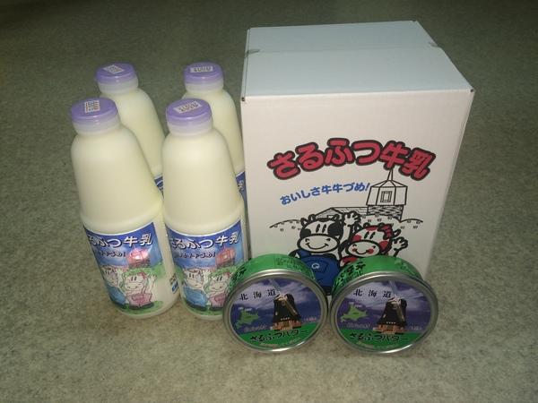 さるふつ牛乳・バター詰め合わせの特産品画像