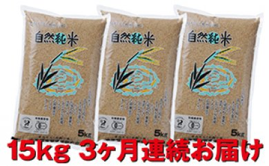 こだわりの有機玄米15kg 3ヶ月連続お届けの特産品画像
