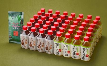 伝説のさしま茶・さしま和紅茶セット(深蒸し茶付)の特産品画像