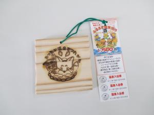 喜連川「温泉手形」2枚の特産品画像