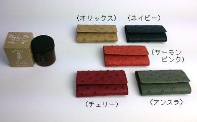 オストリッチジェルクリーム・キーケースセットの特産品画像