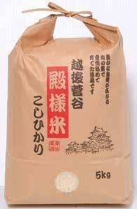 越後菅谷殿様米の特産品画像