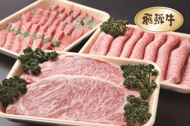 最上級品5等級飛騨牛3種詰め合わせの特産品画像