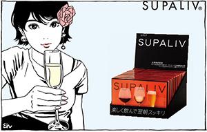 飲酒サポートサプリメント【SUPALIV】の特産品画像