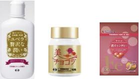 42 エーザイ ユベラ贅沢商品(乳液)と鉄キャンディーセットの特産品画像