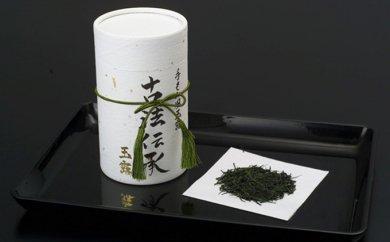朝比奈玉露の特産品画像