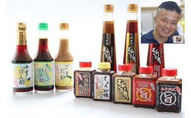 たれ職人の手づくり極みダレ・定番焼肉ダレ・ぽん酢・ごまだれセットの特産品画像