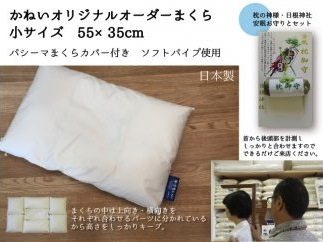 かねいのオーダー枕の特産品画像
