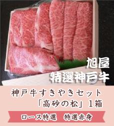 神戸牛すきやきセット 「高砂の松」の特産品画像