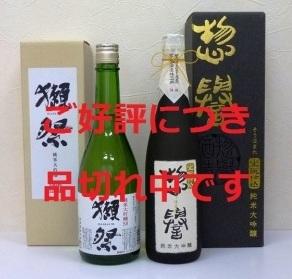惣誉・獺祭50セットの特産品画像