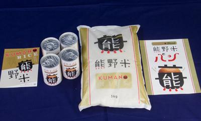 熊野米と熊野米パンのセットの特産品画像