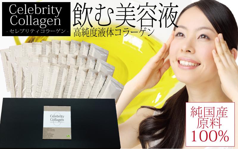 セレブリティコラーゲン 小袋タイプの特産品画像