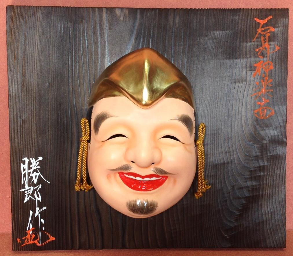 神楽面(恵比須面)の特産品画像