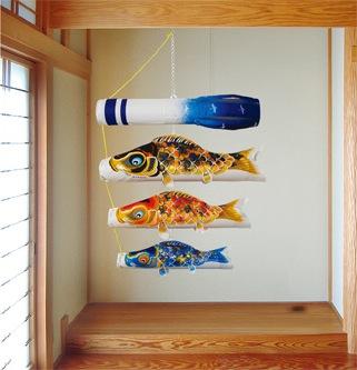 鯉のぼり 吊るし飾り 京錦の特産品画像