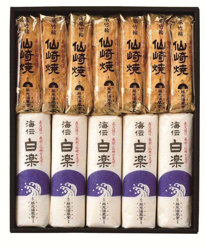 仙崎かまぼこ「白楽詰合せ(雅)」の特産品画像