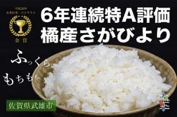 6年連続特A評価決定!武雄市橘町産さがびより10kgの特産品画像