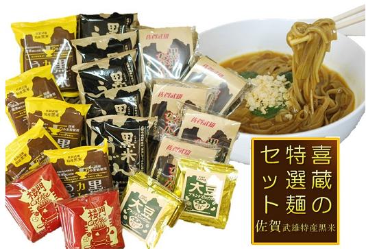 黒米麺と体にやさしいカフェインレス大豆ブレンドコーヒーの特産品画像