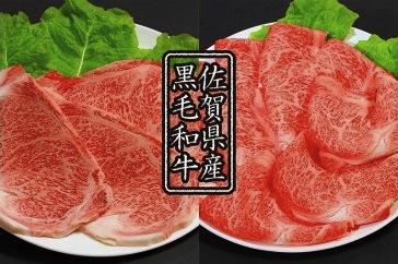 佐賀県産黒毛和牛A5ランク ロースすき焼き用&ロースステーキセットの特産品画像