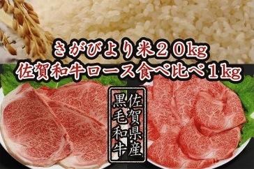 さがびより20kg&佐賀産和牛ロース食比べ1kgの特産品画像