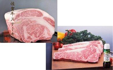 佐賀牛ロースステーキの特産品画像
